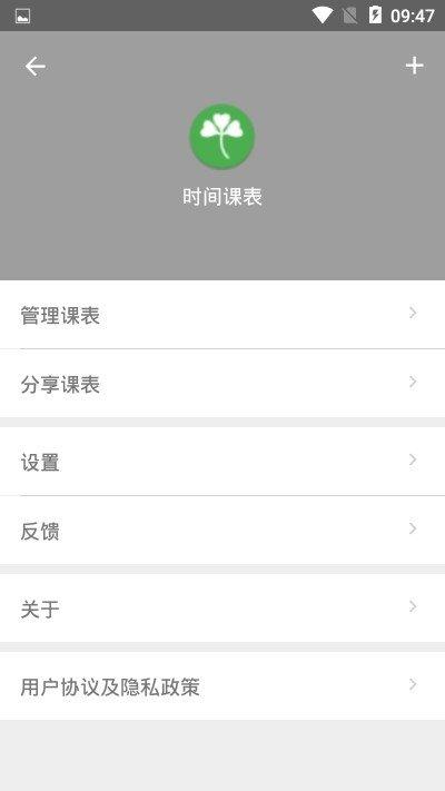 时间课表app下载-时间课表最新版下载