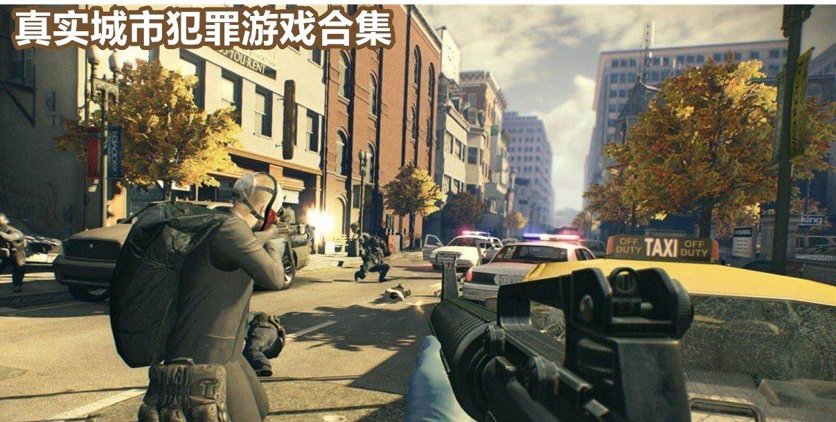 真实城市犯罪游戏合集