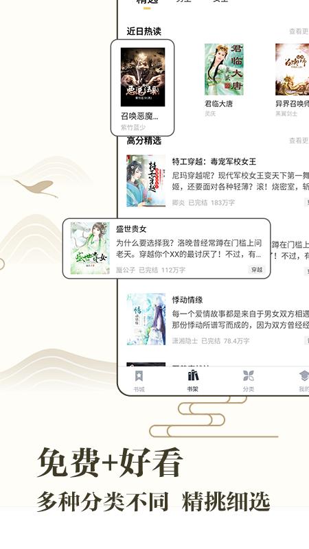 藏书阁app下载-藏书阁在线下载