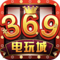 369电玩app