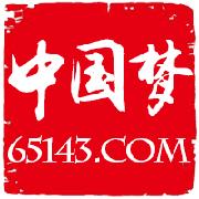中国梦论坛