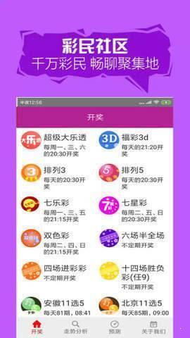 北京快乐8,天美彩票计划app截图