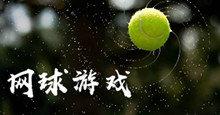 网球游戏有哪些