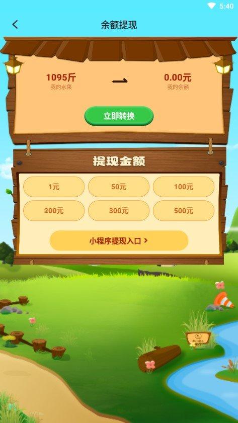 小果园app下载-小果园软件下载