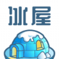 Icehome冰屋