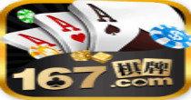 167棋牌游戲大廳