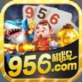 956棋牌最新版