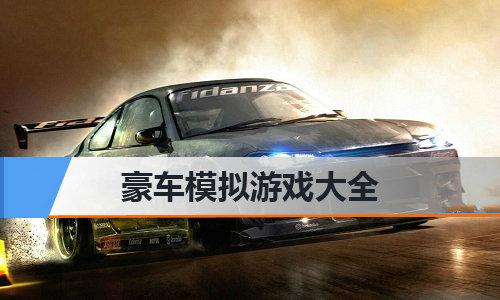 豪车模拟pc走势图网站—pc开奖平台大全