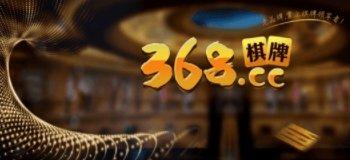 368棋牌