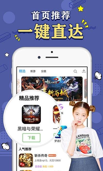 满v游戏盒app下载-满v游戏盒软件下载