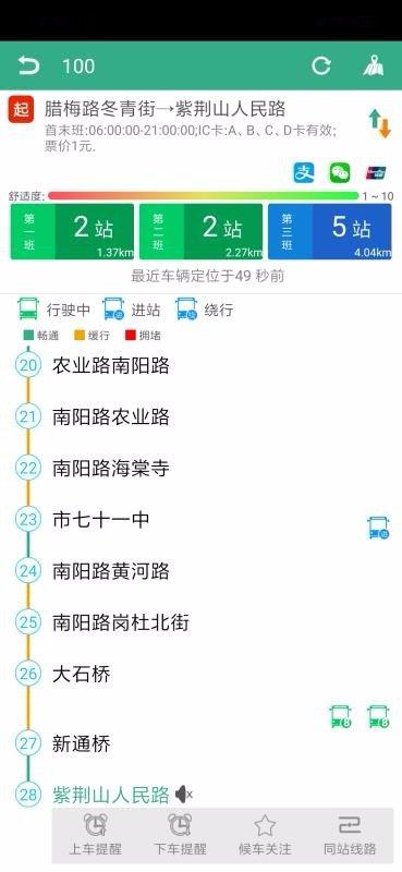 郑州行app下载-郑州行公交软件下载