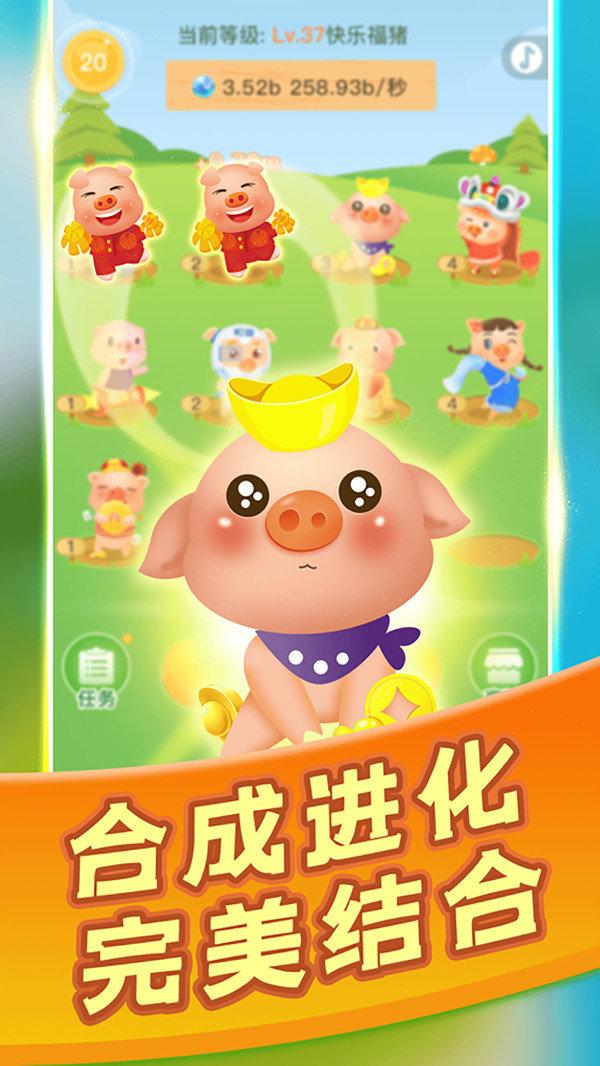 全民来养猪介绍