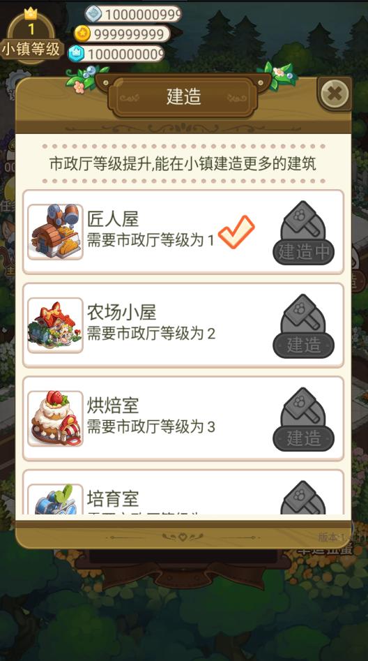 永夏镇物语破解版