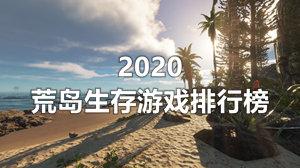 2020荒岛生存游戏排行榜