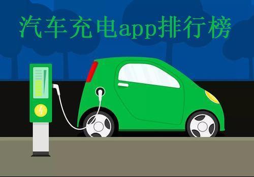 汽车充电软件