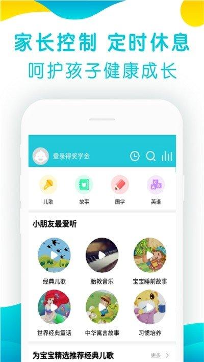 熊宝故事app下载-熊宝故事最新版下载