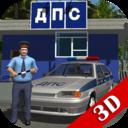 交通警察模拟器汉化版