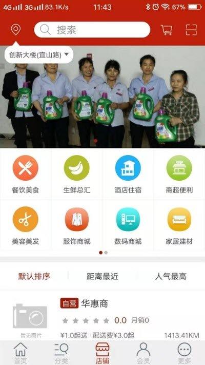 华惠商app下载-华惠商手机版下载