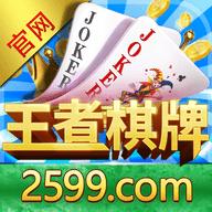 王者棋牌2559