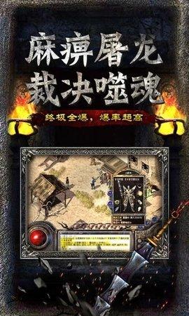 百乐彩下载app,爆装传奇手机版