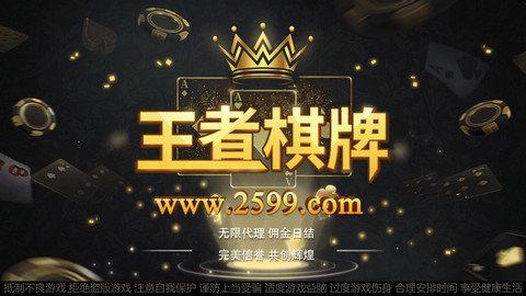 王者棋牌2559下载-王者棋牌2559手机正版下载