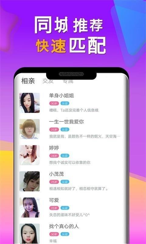 小对象app下载-小对象手机版下载