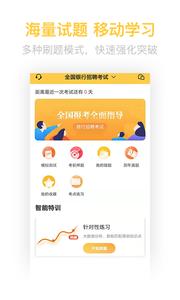 银行招聘亿题库下载-银行招聘亿题库app下载