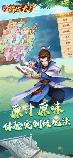 浙江游戏大厅官网版