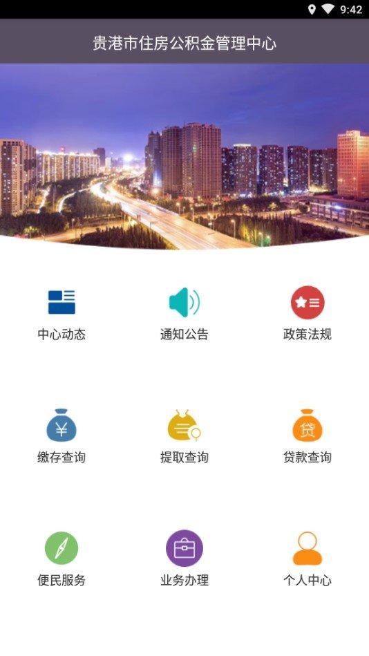 贵港公积金app下载-贵港公积金在线下载查询
