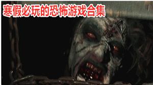 2020寒假可以玩的恐怖类游戏推荐