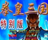 三国战纪:乱世拳皇