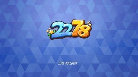 2278棋牌