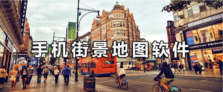 街景地图软件