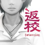 detention手机版