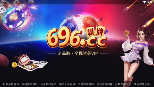 696棋牌游戏