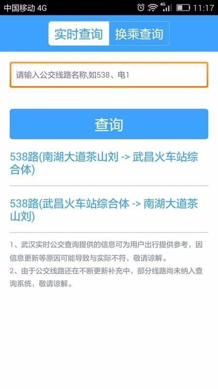 武汉公交app下载-武汉公交软件下载