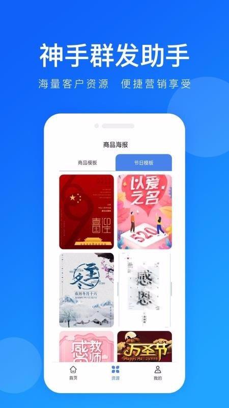 神手群发助手app下载-神手群发助手手机版下载