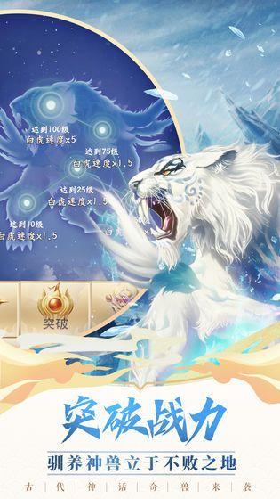 彩神争8下载最新版,神兽来了破解版