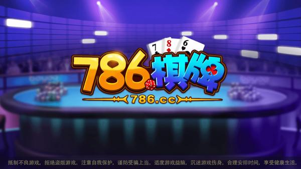 786棋牌介绍