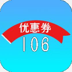 106優惠券
