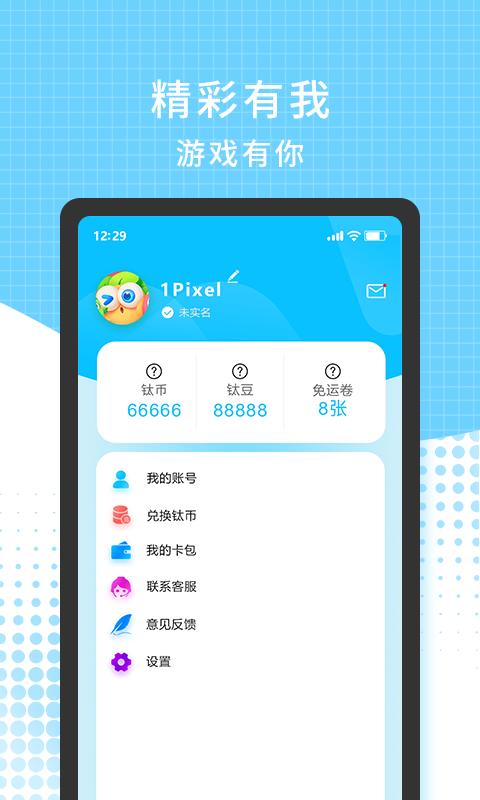 3699游戏盒app下载-3699游戏盒最新版下载