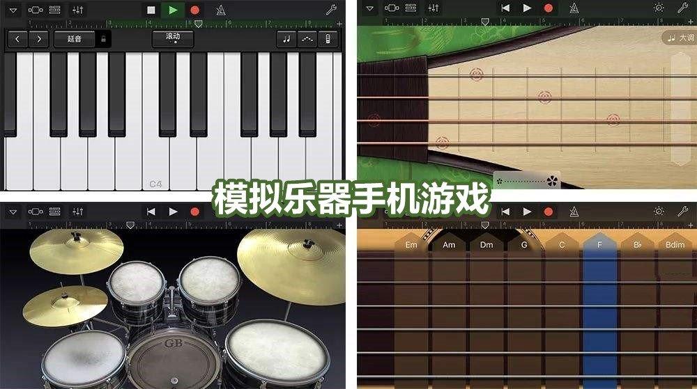 模拟乐器手机游戏