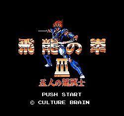 飞龙之拳3中文版