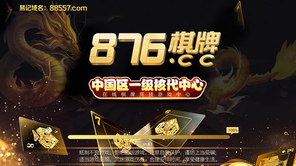 官方彩1分快31分钟1期,876棋牌app介绍
