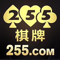 255棋牌