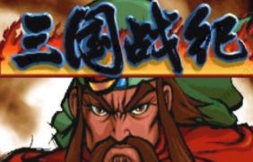 三国战纪(100版)