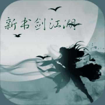 新书剑江湖