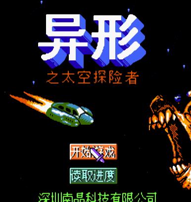 异形之太空探险者2