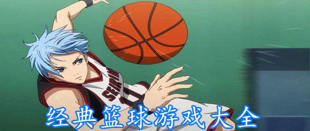 经典篮球游戏大全