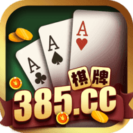 385棋牌